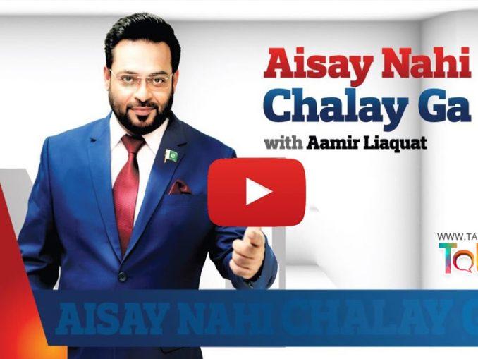 aamir liaqat banned on bol tv supreme court news at girdopesh.com