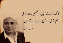 habib jalib poem at girdopesh.com