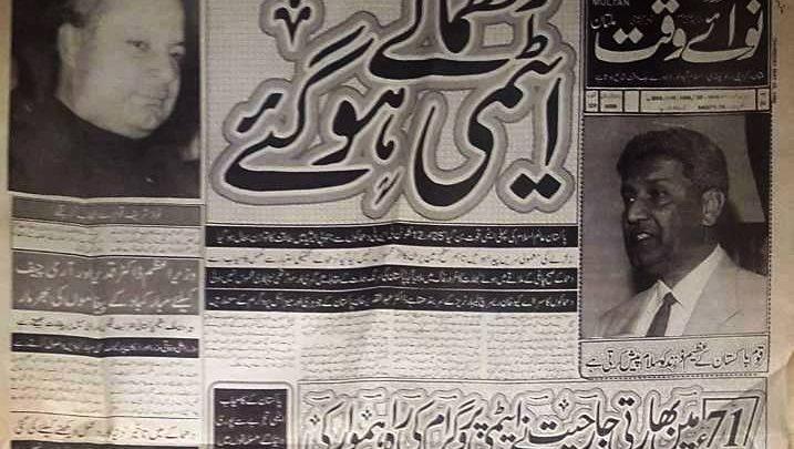 atomic power news paper