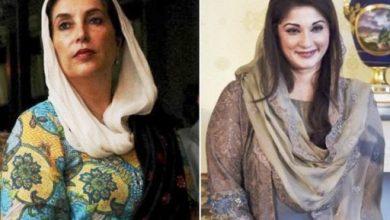 mariam and benazi bhutto