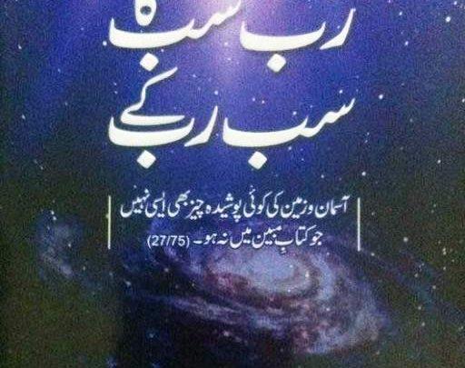 book rab sub ka