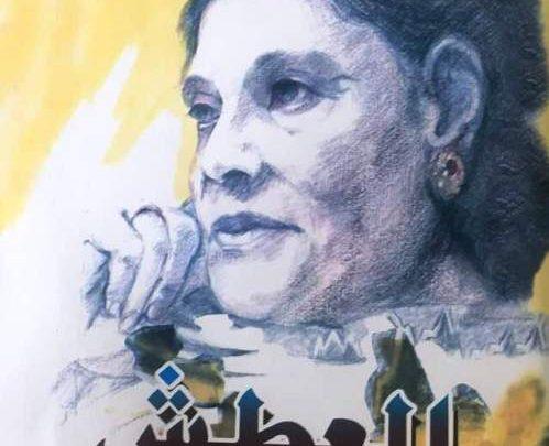 poetry book anjum usman