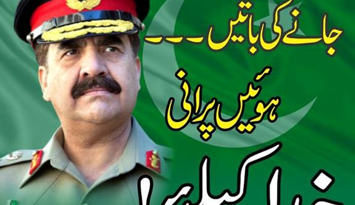 muhammad hanif writes about land aloted to raheel sharif