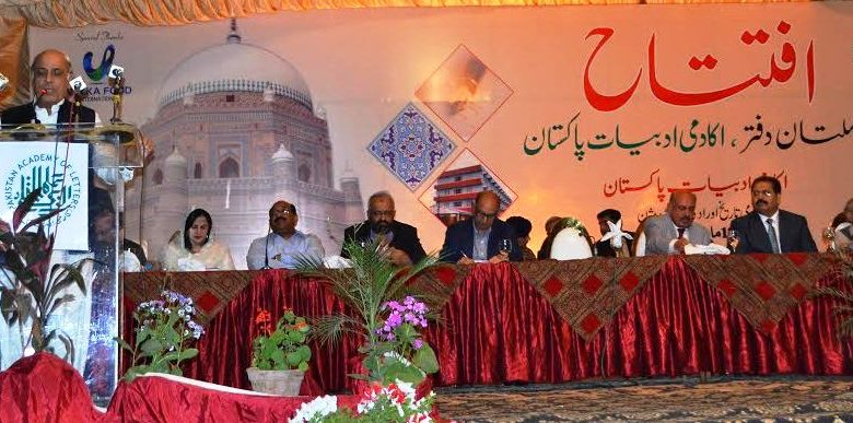 inaugration accademy of letters multan office news at girdopesh.com