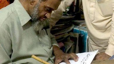 caligrapher ibn e kaleem passes away . news at girdopesh.com