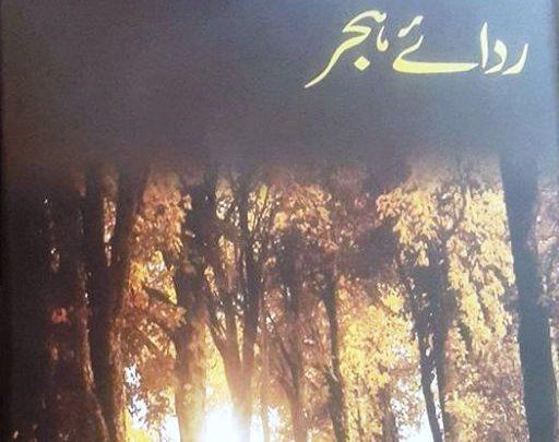 book ridaay hijr review at girdopesh.com