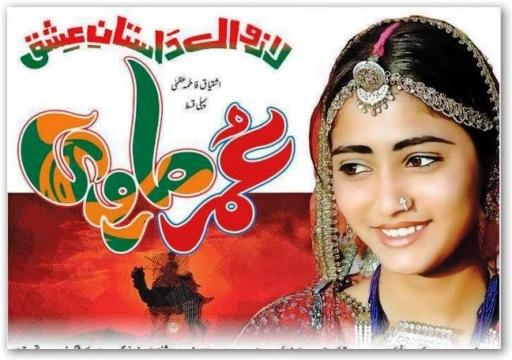 Umar-Marvi
