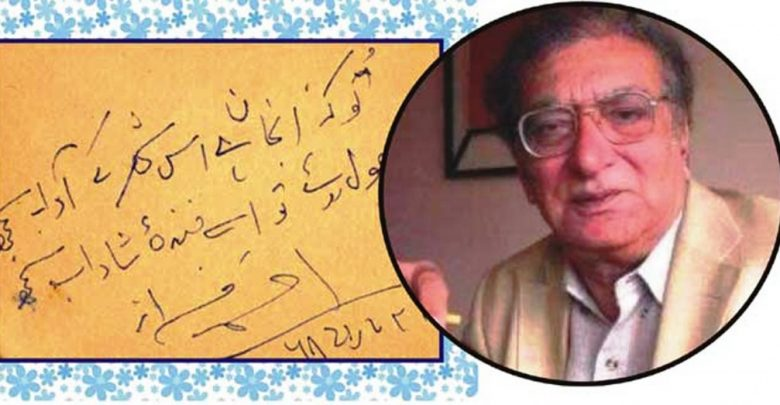 Ahmad-Faraz news at girdopesh.com