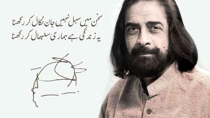 ubaid ullah aleem poetry girdopesh.com