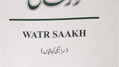 wart sakh