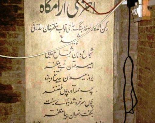 nawab muzaffar