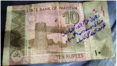 ahmadi .. 10 rupee