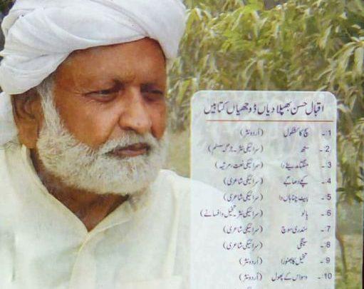 interview iqbal hasan bhapla