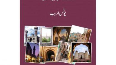 Mera Shehr Lahore-500x500
