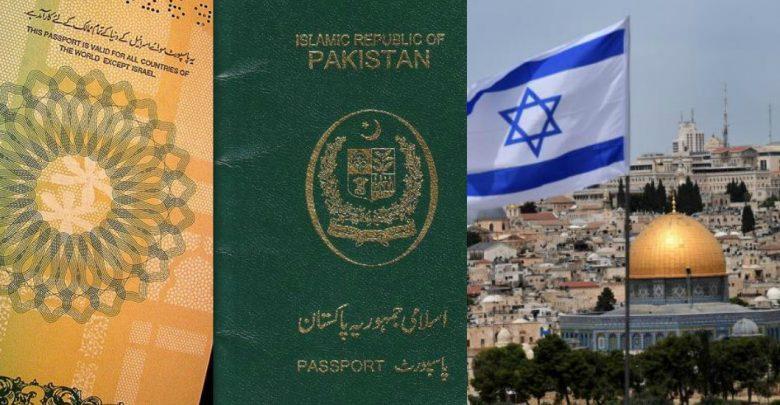 pakistan israel