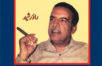 rao rasheed book