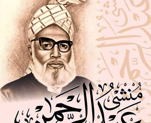 munshi abdul rehman