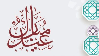 eid mubrak