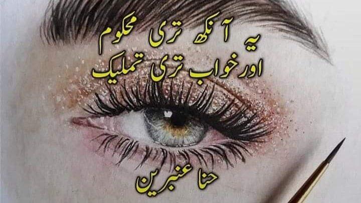 ghazal hina