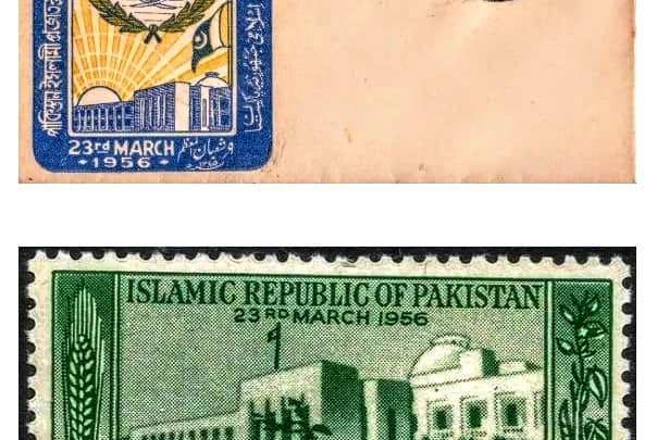 stamp 23 march 1956