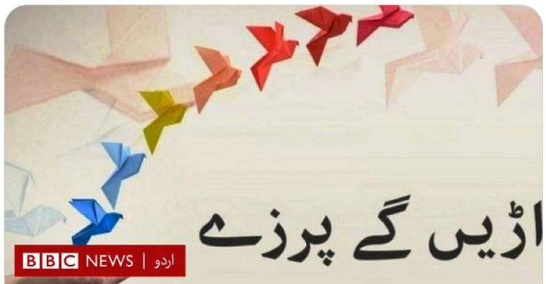 amna mufti logo